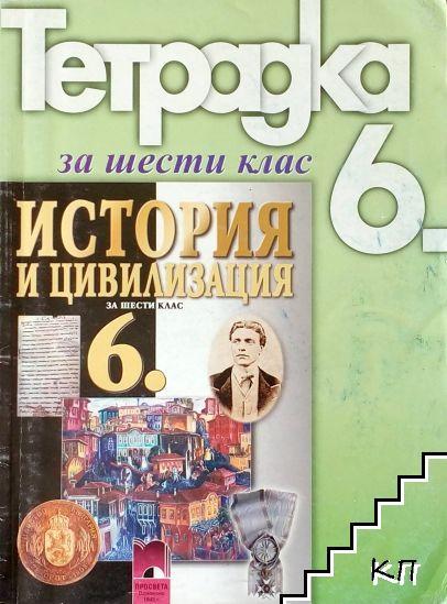 Тетрадка по история и цивилизация за 6. клас