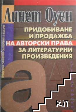 Придобиване и продажба на авторски права за литературни произведения