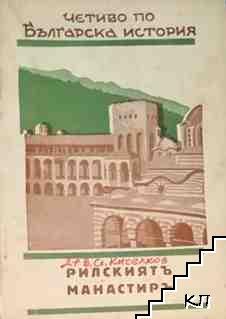 Рилскиятъ манастиръ