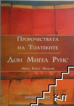 Пророчествата на Толтеките. Дон Мигел Руис