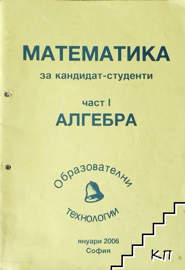 Математика за кандидат-студенти. Част 1: Алгебра