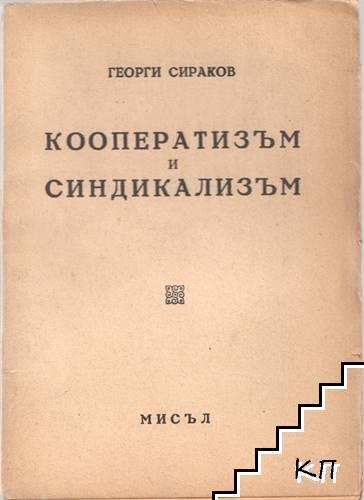Кооператизъм и синдикализъм