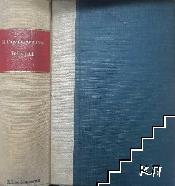 Избрани съчинения. Том 1-3