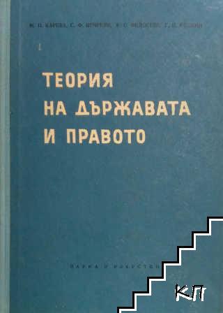 Теория на държавата и правото