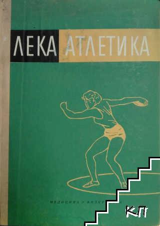 Лека атлетика - учебни записки