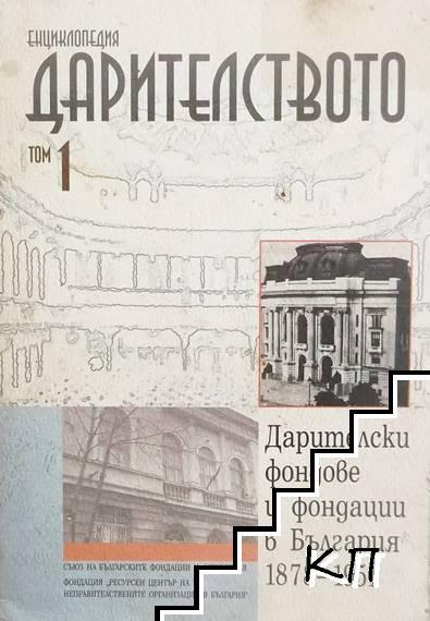 Енциклопедия дарителството. Том 1: А-Ж