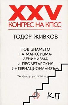 XXV конгрес на КПСС. Под знамето на марксизма, ленинизма и пролетарския интернационализъм