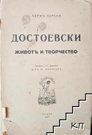 Достоевски. Животъ и творчество