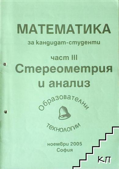 Математика за кандидат-студенти. Част 3: Стереометрия и анализ