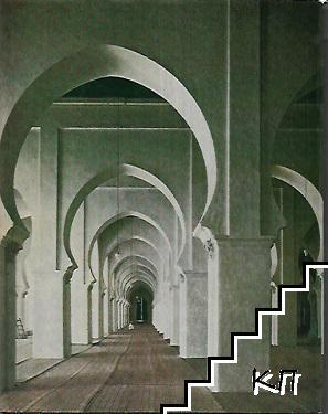 Искусство стран Магриба: Средние века. Новое время