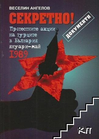 Секретно! Протестните акции на турците в България (януари-май 1989 г.)