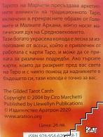 Тарото на Марчети (Допълнителна снимка 1)