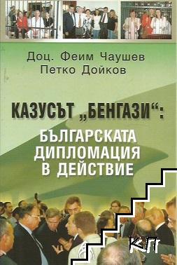 """Казусът """"Бенгази"""": Българската дипломация в действие"""