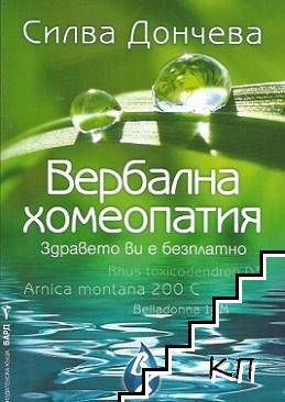 Вербална хомеопатия