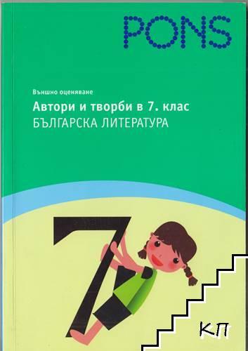 Външно оценяване. Автори и творби в 7. клас. Българска литература