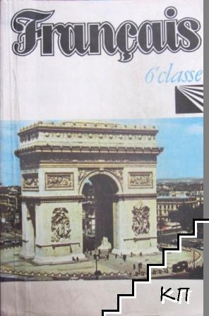 Français classe de 6e