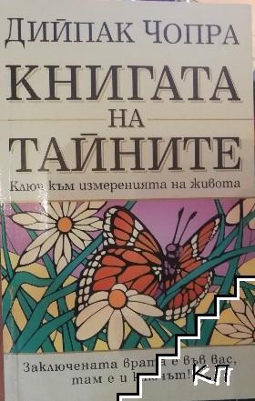 Книга на тайните