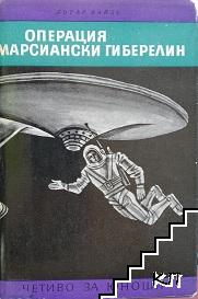 """Операция """"Марсиански гиберелин"""""""