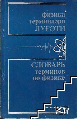 Словарь терминов по физике