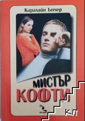 Мистър Кофти