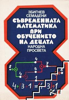 Съвременната математика при обучението на децата