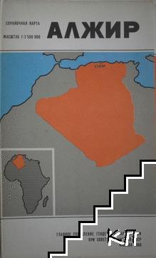 Алжир. Справочная карта