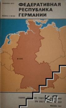 Федеративная Республика Германии. Справочная карта