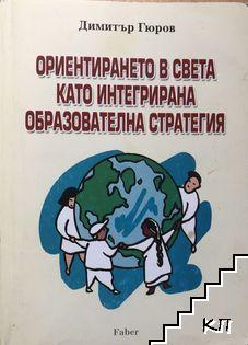 Ориентирането в света като интегрирана образователна стратегия