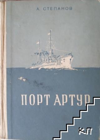 Порт Артур. Част 1-2