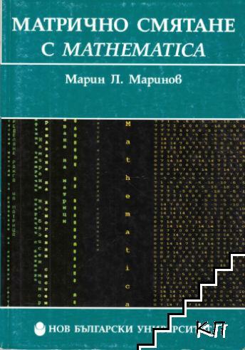 Матрично смятане с Mathеmatica