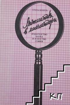 Математика в миниатюри. Книга 3