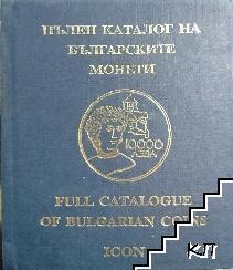 Пълен каталог на българските монети