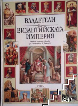 Владетели на Византийската империя
