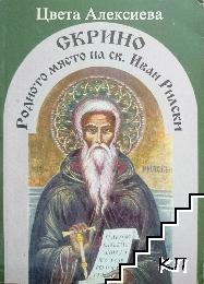 Скрино - родното място на Св. Иван Рилски