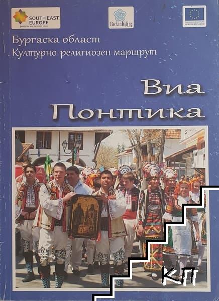 Виа Понтика: Бургаска област. Културно-исторически маршрути