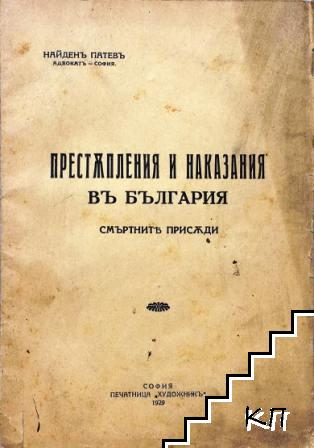 Престъпления и наказания въ България