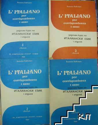 Задочен курс по италиански език. Свитък 1-4 / L'Italiano per corrispondenza. Rotolo 1-4