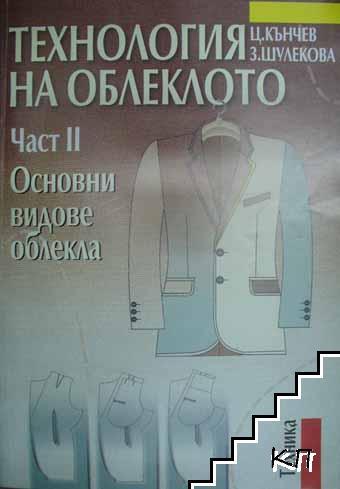 Технология на облеклото. Част 1-2