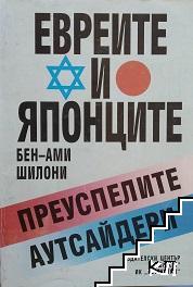 Евреите и японците