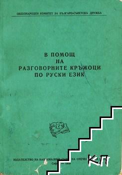 В помощ на разговорните кръжоци по руски език