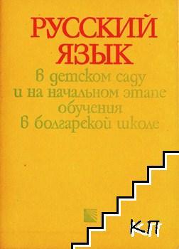 Русский язык в детском саду и на начальном этапе обучения в болгарской школе