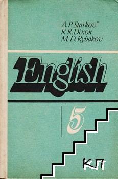 Английский язык. Учебное пособие для 5. класса средней школы