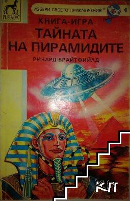 Тайната на пирамидите