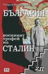 България - военният трофей на Сталин