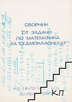 Сборник от задачи по математика за седмокласници