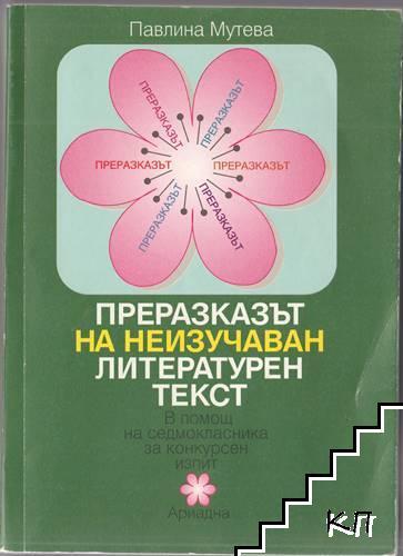 Преразказът на неизучаван литературен текст