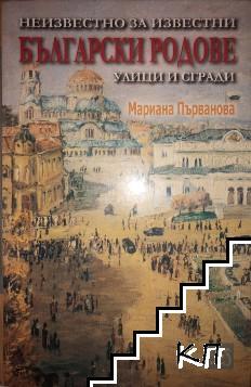Неизвестно за известни български родове. Част 1