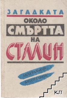 Загадката около смъртта на Сталин