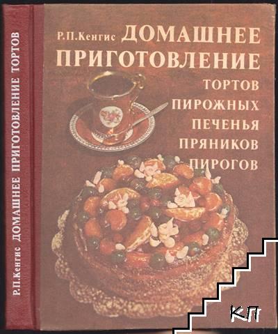 Домашнее приготовление тортов, пирожных, печенья, пряников, пирогов