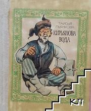 Кирьянова вода